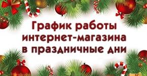 График работы интернет-магазина в праздничные дни