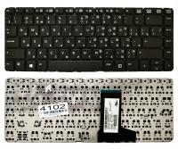 Клавиатура HP ProBook 430 G1 черная без рамки Прямой Enter
