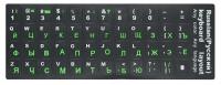 Наклейки для клавиатуры RU/ENG зеленый