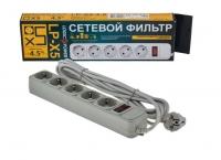 Сетевой фильтр LogicPower LP-X5 4.5 м, 5 розеток, серый